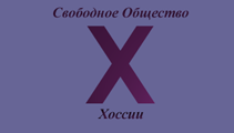 File:Flag-hussia-small.png
